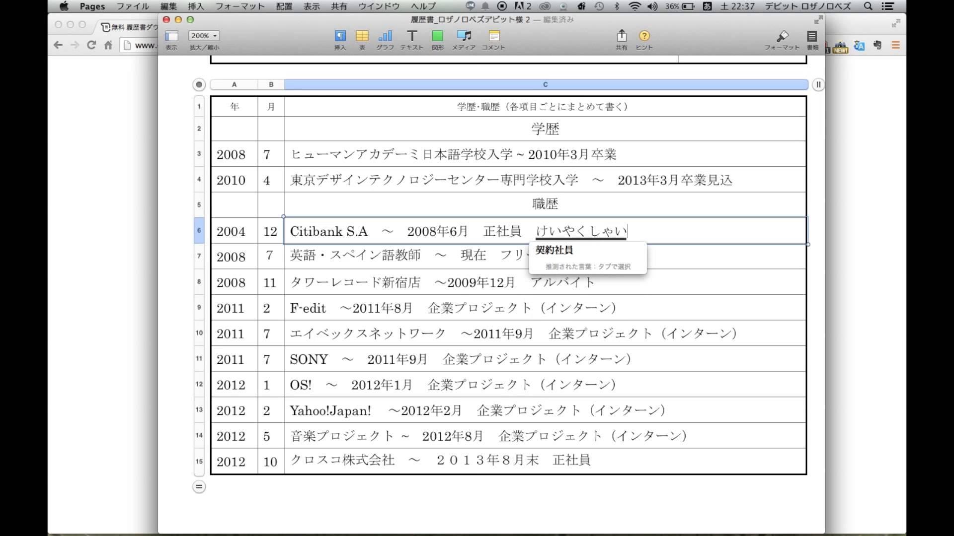 Cómo hacer un currículum en japonés